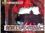 双極銀玉武闘 PAIR PACHINKO BATTLE #135 優希・りんか隊長ペアVS守山アニキ・三橋玲子ペア