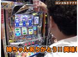 ツギハギファミリア 第26話/第27話