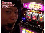 嵐・梅屋のスロッターズ☆ジャーニー #544 神奈川県 後編
