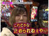 双極銀玉武闘 PAIR PACHINKO BATTLE #136 ★☆ペア VS チェロ水ペア