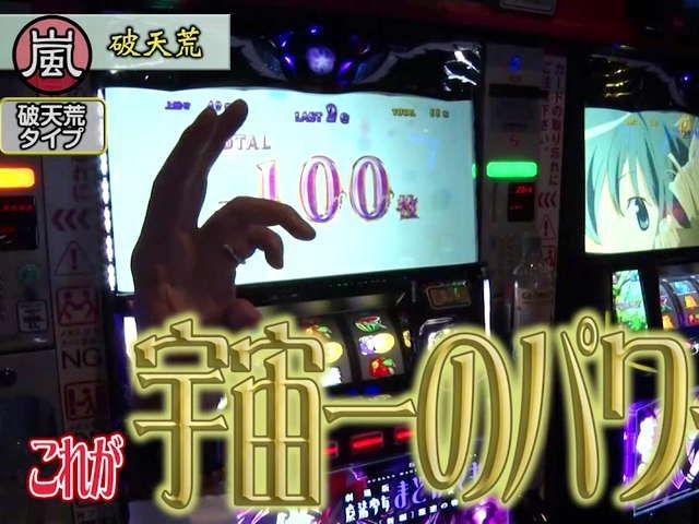 スロじぇくとC #106