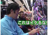 射駒タケシのミッション7 #53 目押し巧者とへたっぴたちのドラマ
