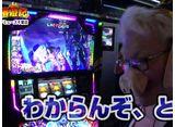 債遊記 第71話/第72話