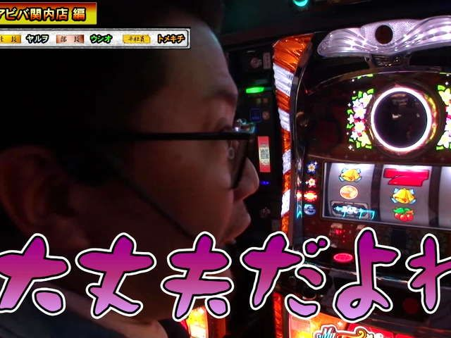ゴールデンジャケット 第5話/第6話