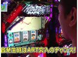 パチスロ常勝理論! #250 ポロリ&伊藤真一 実戦