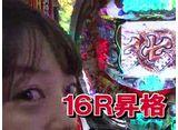 パチンコ激闘伝!実戦守山塾 #118 青山シゲキ編