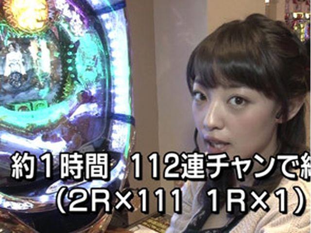 パチンコ激闘伝!実戦守山塾 #131 なおきっくす★編