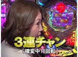 パチンコ激闘伝!実戦守山塾 #134 かおりっきぃ☆編