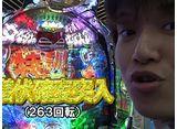 パチンコ激闘伝!実戦守山塾 #140 なおきっくす★編