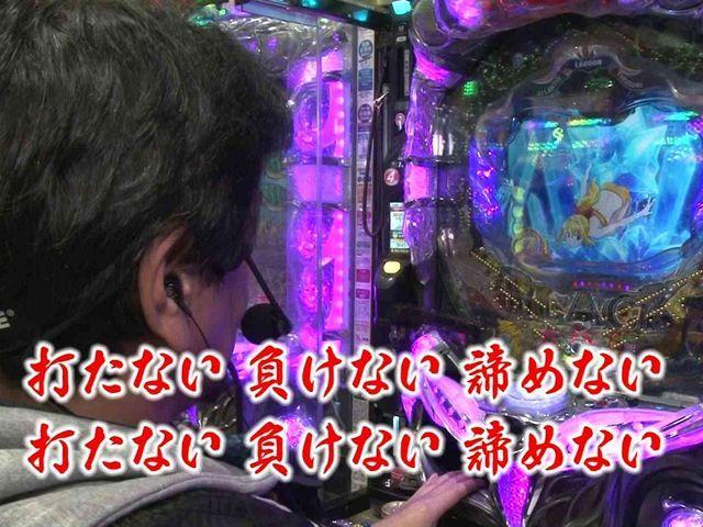 パチンコ激闘伝!実戦守山塾 #234 モデル・オノ編