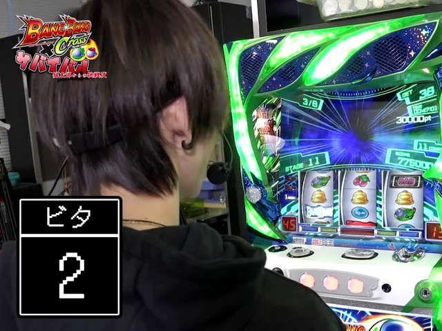 パチスロ攻略マガジン バンバンクロス×サバイバル 銀太郎からの挑戦状編