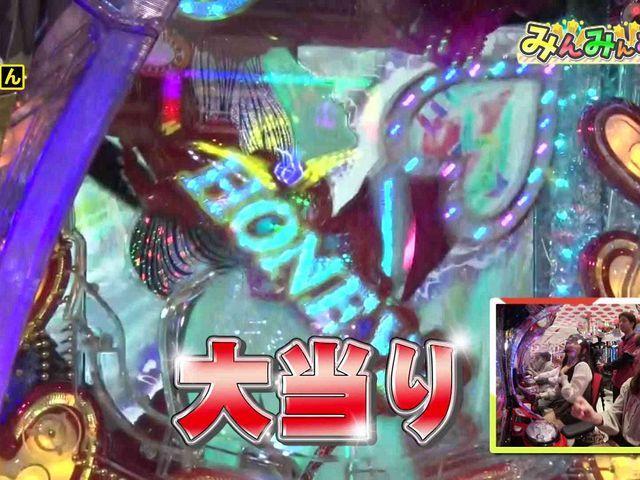 パチンコ必勝本CLIMAXセレクション #55 みんみんみん #04 ミクちゃんミッションに挑戦!!