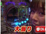 パチンコオリジナル必勝法セレクション #115 オリ法の神髄10-1 ほぼ同期メンバーでノリ打ち実戦!