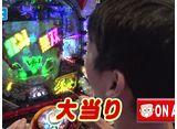 パチンコオリジナル必勝法セレクション #116 オリ法の神髄10-2 3人は絶好調だが…!?