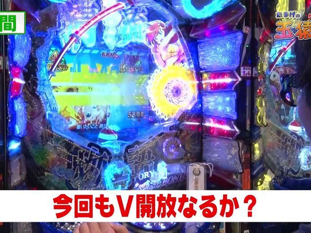 パチンコオリジナル必勝法セレクション #118 玉猿inDVD パワースポット効果炸裂!?