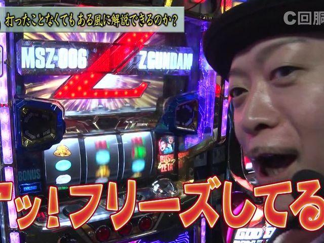 スロじぇくとC #111