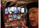 嵐・梅屋のスロッターズ☆ジャーニー #557 東京都 第二戦 前編