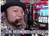 闘え!パチスロリーグ #25 嵐 VS 倖田柚希 VS 辻ヤスシ