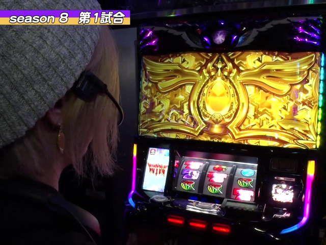 パチスロバトルリーグS シーズン8 #1 HYO.VS美原アキラ