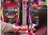 パチンコ必勝本CLIMAXセレクション #61 みんみんみん #05 罰ゲームorハワイ旅行の大勝負!