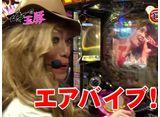 マネーの玉豚 〜100万円争奪パチバトル〜 #31 決勝戦 モリコケティッシュVS和泉純 後半戦