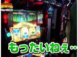 債遊記 第79話/第80話
