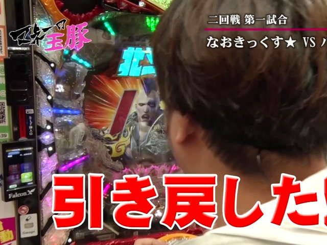 マネーの玉豚 〜100万円争奪パチバトル〜 #32 最終回