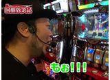 嵐の回胴放浪記 #71 サラ番の高設定でまさかの展開!?
