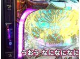 パチスローライフ #246 日本全国撮りパチの旅24(後半)