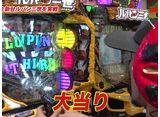 パチンコオリジナル必勝法セレクション #138 UMA探検隊 今1番「UMA」い台とは…!?