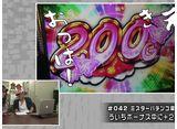 ういちとヒカルのおもスロいテレビ #420 前半戦