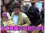 ツギハギファミリア 第46話/第47話