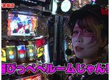 兎味ペロリナのジャンバリ悪魔化計画 第37話/第38話
