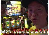パチスローライフ #247 日本全国撮りパチの旅25(前半)