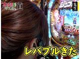 パチンコオリジナル必勝法セレクション #279 オリ法マスターへの道 #4 基本を学んで流れ星プロを目指す!?