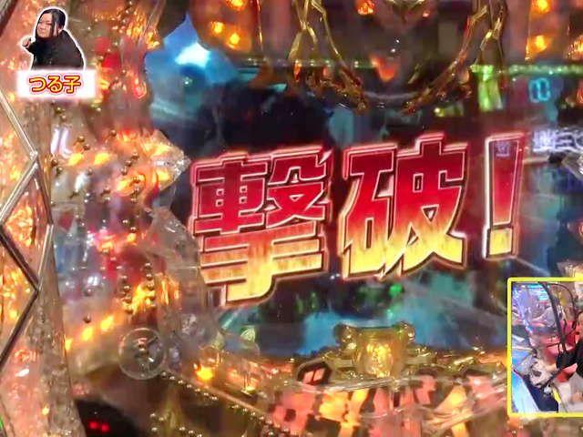 パチンコ必勝本CLIMAXセレクション #130 しおつる凸凹珍遊記#43 10万円で命を守れ!!