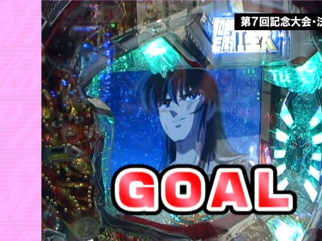 サイトセブンカップ #529 特別企画「チャンピオン列伝Vol.1」