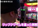 DROP OUT シーズン57 #3/#4