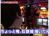 兎味ペロリナのジャンバリ悪魔化計画 第39話/第40話