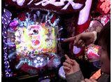 パチンコオリ法TV THE BATTLE II #1 ホタテ、長島竜馬とノリ打ちバトル!前半戦