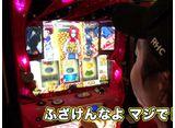 パチスローライフ #250 日本全国撮りパチの旅26(後半)