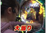 パチンコオリジナル必勝法セレクション #164 アイノリ-前編- 女4人でアイノリ実戦!