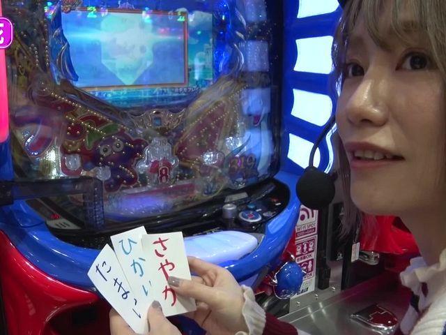パチンコオリジナル必勝法セレクション #165 アイノリ-中編- ひかりに集まる求愛行動!?