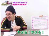 魚拓と成瀬のツキとスッポンぽん #304 放送300回総集編スペシャル第二弾