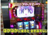 闘え!パチスロリーグ #17 嵐 VS 倖田柚希(前半戦)