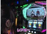 恋するパチスロリーグ #8 五十嵐マリア VS ナミ 後半戦