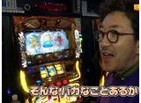 闘え!パチスロリーグ #19 木村魚拓 VS 辻ヤスシ(前半戦)