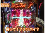 ヒロシ・ヤングアワー #434 ノリ打ちでポン!