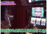 魚拓と成瀬のツキとスッポンぽん #310 里美ゆりあ 中盤戦
