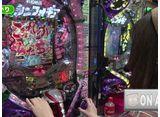 パチンコオリジナル必勝法セレクション #180 オリ法の神髄 #15-3 当たり0のたまげにようやく光が!?